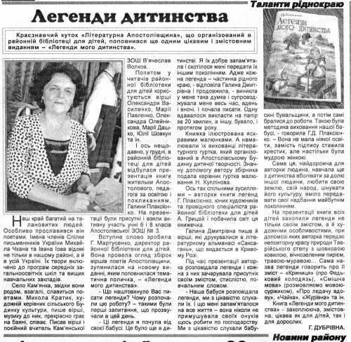 """(на фото стаття газети """"Апостолівські новини"""")"""